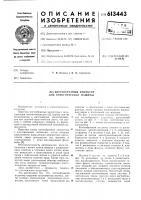Патент 613443 Когтеобразный индуктор для электрической машины