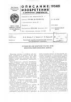 Патент 190401 Устройство для контроля участка пути монорельсовой железной дороги
