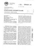 Патент 1594241 Дорожный кювет