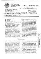 Патент 1039156 Способ получения нефтяных сульфонатов