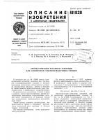 Патент 181828 Патент ссср  181828