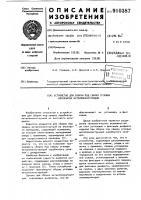 Патент 910387 Устройство для сборки под сварку угловых коробчатых металлоконструкций
