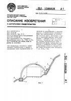 Патент 1588828 Устройство для отвода воды от дороги на косогорах