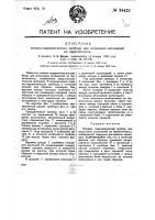 Патент 34432 Пневмогидравлический прибор для испытания автосвечей на герметичность