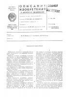 Патент 206407 Складной контейнер