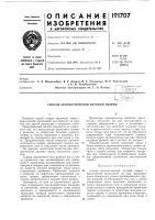 Патент 191707 Способ автоматической дуговой сварки