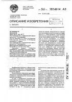 Патент 1814614 Установка для прессования строительных изделий