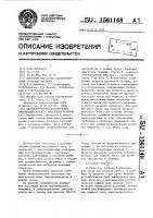 Патент 1561148 Многоскоростной асинхронный электродвигатель с массивным ротором