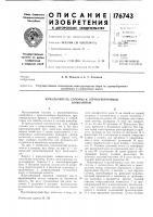 Патент 176743 Измельчитель соломы к зерноуборочным кол1байнам