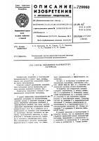 Патент 720060 Способ увлажнения волокнистого материала