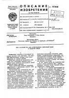 Патент 513646 Устройство для возбуждения звуковых волн в жидкой среде