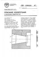Патент 1394333 Ротор электрической машины