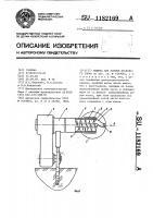 Патент 1182169 Машина для добычи кускового торфа