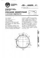 Патент 1636298 Устройство для захвата затонувшего объекта