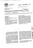 Патент 1813994 Печь для бани