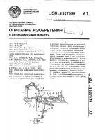 Патент 1527538 Стенд для испытания манипуляторов