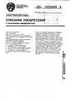 Патент 1020469 Способ получения целлюлозы