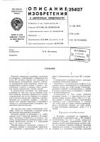 Патент 254127 Хническай ^^ 5йблйотр{гдугольник