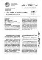 Патент 1785997 Подъемник