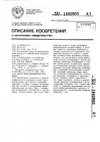 Патент 1442955 Способ вибросейсмической разведки