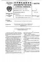 Патент 668708 Активатор сфалерита для флотации полиметаллических руд