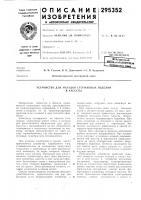 Патент 295352 Патент ссср  295352