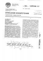 Патент 1655346 Жалюзийное решето очистки
