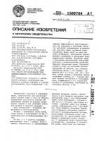 Патент 1509764 Способ прогнозирования типа флюидонасыщения геологического разреза