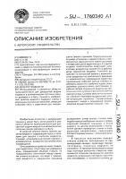 Патент 1760340 Дозатор жидкости