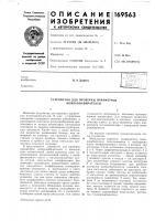 Патент 169563 Патент ссср  169563