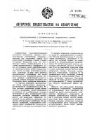 Патент 47346 Радиоприемник с автоматическим подавлением шумов