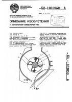 Патент 1032050 Ускоритель вращения сырцового валика в пильном волокноотделителе
