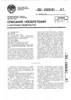 Патент 1523181 Распылительный пистолет для двухкомпонентных материалов