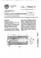 Патент 1752622 Стрелочный электропривод