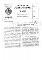 Патент ссср  163080