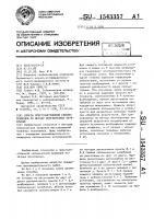 Патент 1543357 Способ пространственной сейсморазведки по методу многократных перекрытий