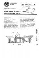 Патент 1207689 Устройство для сборки и сварки с предварительным смещением кромок свариваемых деталей