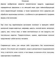 Патент 2481821 Косметические средства, содержащие феромоны