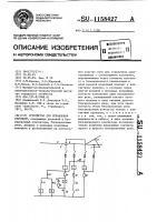 Патент 1158427 Устройство для управления стрелкой