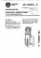 Патент 1025918 Устройство для отделения воздуха