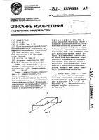 Патент 1258668 Способ сборки под сварку