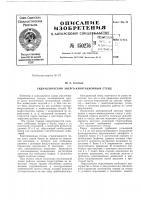 Патент 150276 Гидравлический энерго-кавитационный стенд