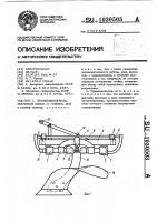 Патент 1030503 Траншеекопатель