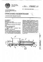 Патент 1750957 Пресс-транспортер