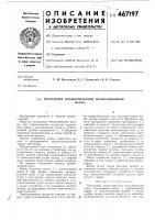Патент 467197 Погружной пневматический пульсационный насос