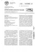 Патент 1632880 Устройство для подъема штучных грузов
