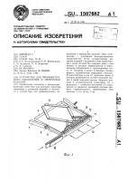 Патент 1507682 Устройство для промежуточного накопления и перегрузки изделий
