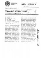 Патент 1237118 Зерноочистительный комплекс
