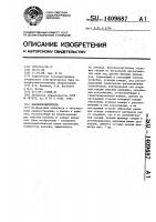 Патент 1409687 Волокноочиститель