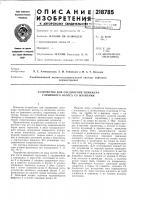 Патент 218785 Устройство для соединения плунжера глубинного насоса со штангами